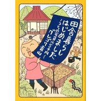 田舎暮らしはじめました 〜うちの家賃は5千円〜