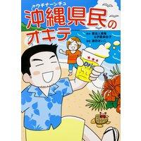 沖縄県民のオキテ