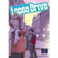 Loose Drive第9巻