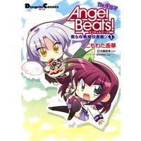Angel Beats! The 4コマ 僕らの戦線行進曲♪