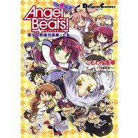 Angel Beats! The 4コマ(4) 僕らの戦線行進曲♪