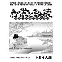【バラ売り】お栄と鉄蔵 応為・北斎大江戸草子