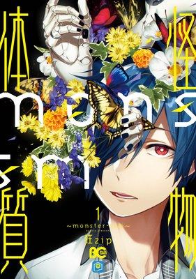 怪物体質〜monster−ism〜
