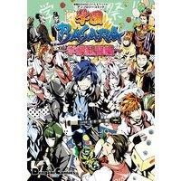 戦国BASARAシリーズ オフィシャルアンソロジーコミック 学園BASARA 〜学祭乱闘編〜