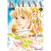 KATANA (6) 胡蝶