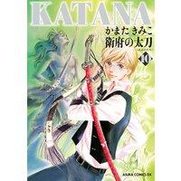 KATANA (10) 衛府の太刀