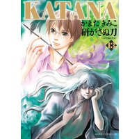 KATANA (13)研がさぬ刀