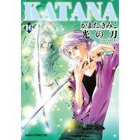 KATANA (16) 光の刀