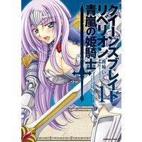 クイーンズブレイド リベリオン 青嵐の姫騎士(1)