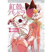 【電子版】紅殻のパンドラ(8)