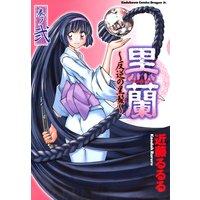 黒蘭 反逆の黒髪(2)