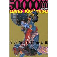 五万節【電子特典付き】