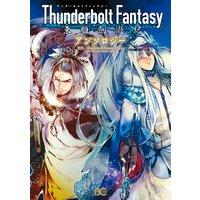 Thunderbolt Fantasy 東離劍遊紀 アンソロジー