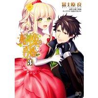 死神姫の再婚 3