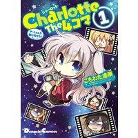 Charlotte The 4コマ せーしゅんを駆け抜けろ!