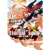 灼眼のシャナX Eternal song −遙かなる歌−