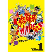 修羅界SWIPPERS(1)