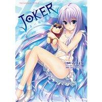 JOKER−蒼い瞳の少女−