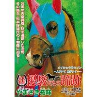 【単話】新・優駿たちの蹄跡 新旧・伝説の名馬たち