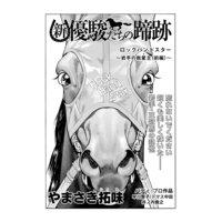 【単話】新・優駿たちの蹄跡 悲運