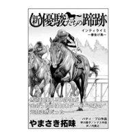 【単話】新・優駿たちの蹄跡 伏兵登場