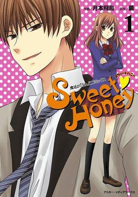 魔法のiらんどコミックス Sweet Honey