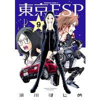 東京ESP(9)