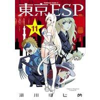 東京ESP(11)