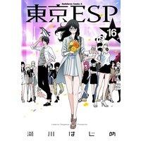 東京ESP(16)