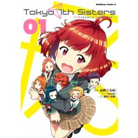 Tokyo 7th Sisters −Sisters Portrait−