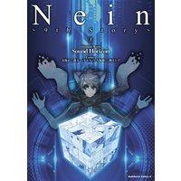 Nein 〜9th Story〜 (1)