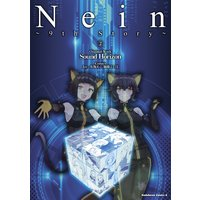 Nein 〜9th Story〜 (2)