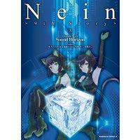 Nein 〜9th Story〜 (3)