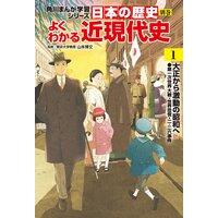 日本の歴史 別巻 よくわかる近現代史