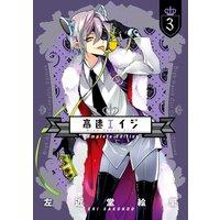 高速エイジ Complete Edition(3)