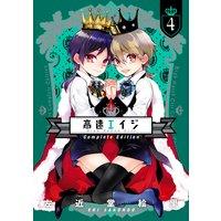 高速エイジ Complete Edition(4)