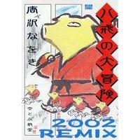 八戒の大冒険 2002REMIX