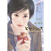 ヒヤシンス −21世紀的台湾娘事情−