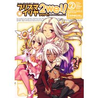 Fate/kaleid liner プリズマ☆イリヤ ツヴァイ!(2)