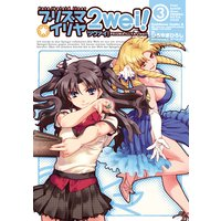 Fate/kaleid liner プリズマ☆イリヤ ツヴァイ!(3)