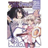 Fate/kaleid liner プリズマ☆イリヤ ツヴァイ!(5)