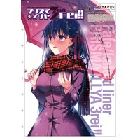 Fate/kaleid liner プリズマ☆イリヤ ドライ!!(7)