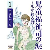 児童福祉司の涙〜もがれる翼〜(分冊版)