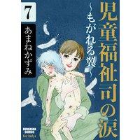 児童福祉司の涙〜もがれる翼〜(分冊版) 【第7話】