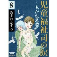児童福祉司の涙〜もがれる翼〜(分冊版) 【第8話】