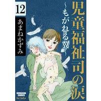 児童福祉司の涙〜もがれる翼〜(分冊版) 【第12話】