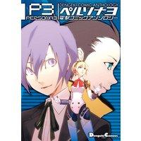 ペルソナ3 電撃コミックアンソロジー
