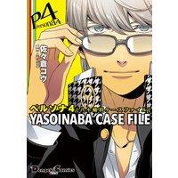 ペルソナ4 YASOINABA CASE FILE