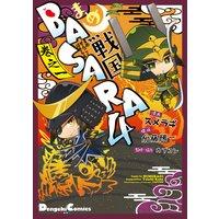 まめ戦国BASARA4