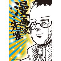 漫画家先輩【電子特別版】
